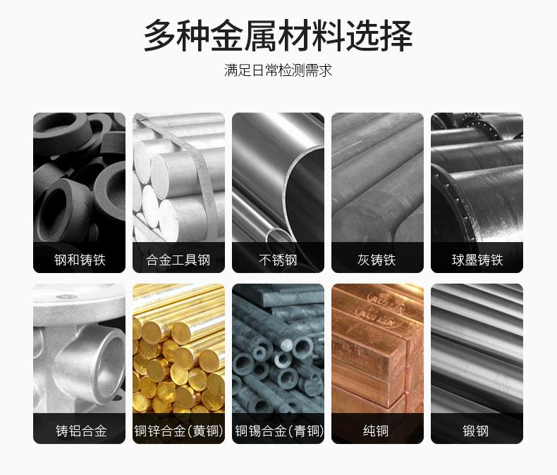 硬度计应用领域及材料